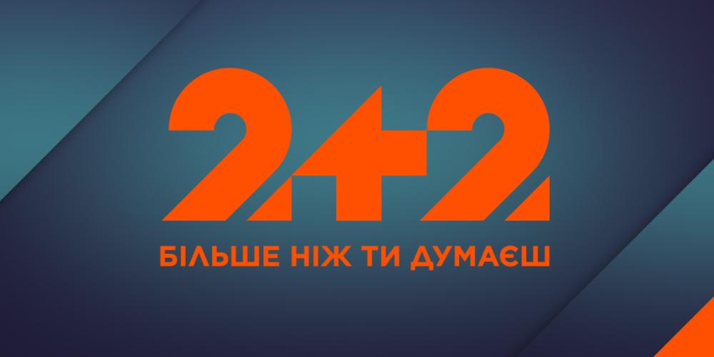 Відео - Офіційний сайт каналу «2+2»